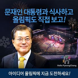 문재인 대통령과 식사하고 올림픽도 직접보고! 아이디어 올림픽에 지금 도전하세요!