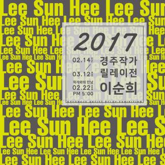 2017 경주작가릴레이전 이순희