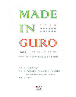2018 Made in GURO展