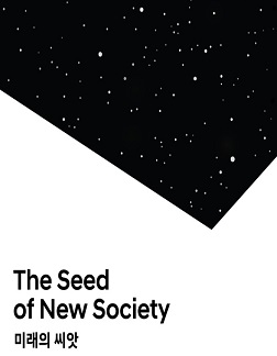 [전시]미래의 씨앗 The Seed of New Society