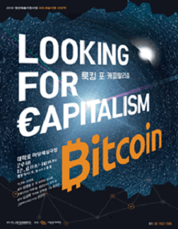 [연극]Looking for Capitalism - bitcoin