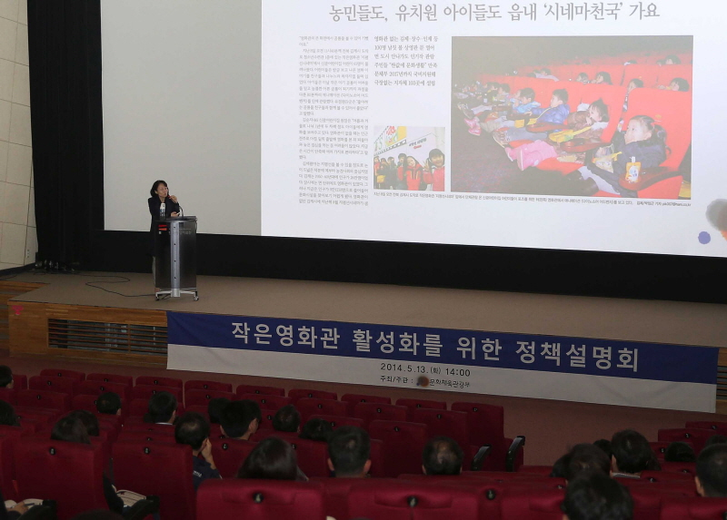 작은영화관 활성화를 위한 정책설명회 2014.5.13(화) 154:00 주최/주관 문화체육관광부