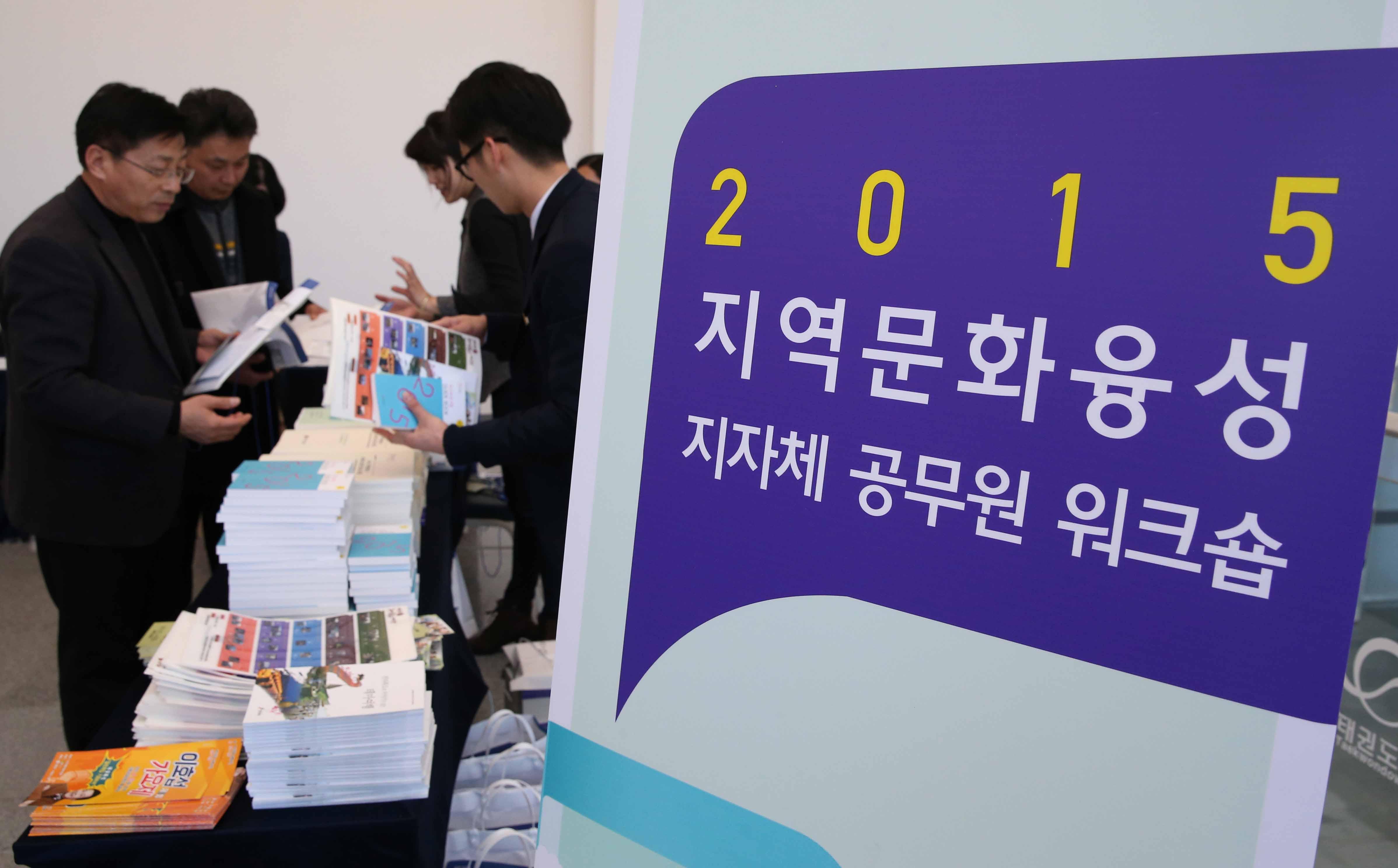 문체부, '지역문화융성 지자체 공무원 워크숍' 개최