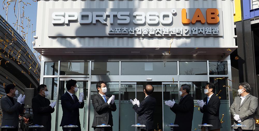 스포츠산업종합지원센터