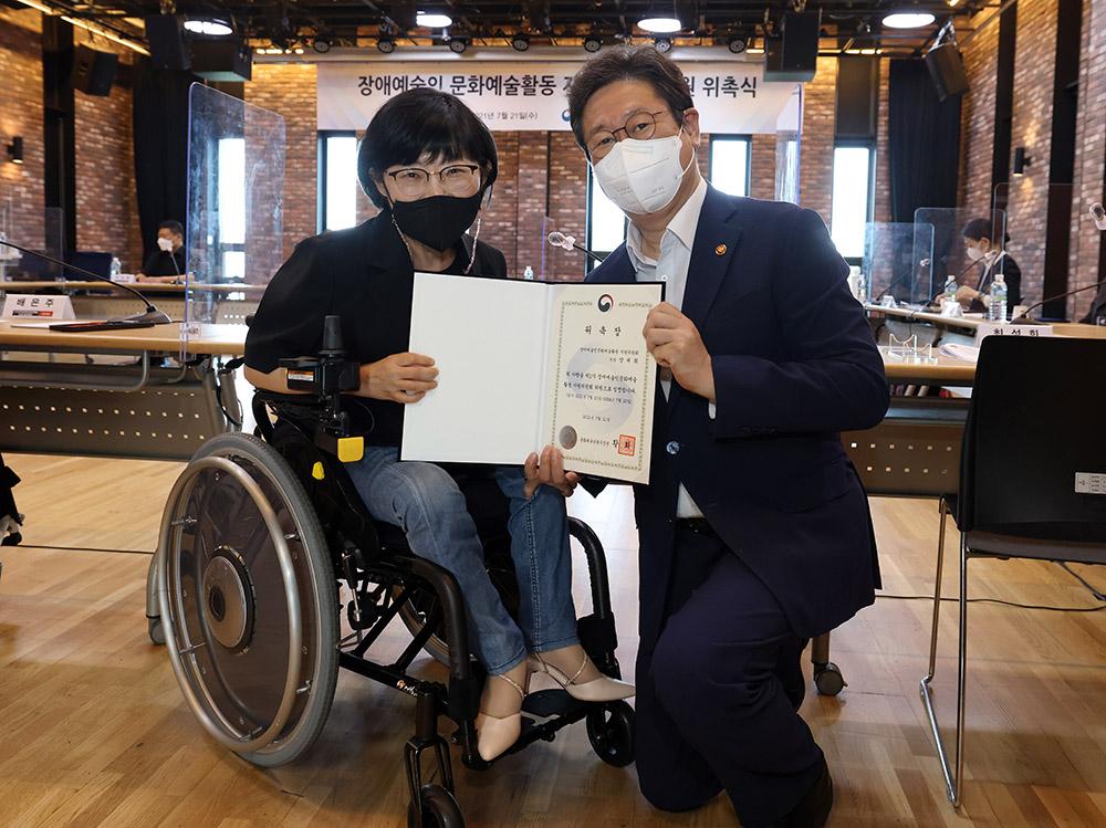 장애예술인 문화예술 활동 지원위원회