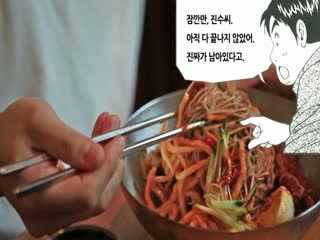 Korean Food - Naengmyeon