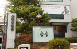 Sungkok Art Museum