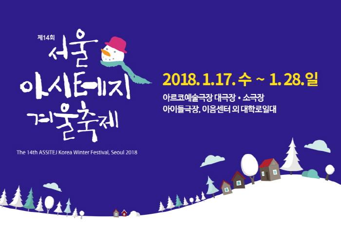 서울 아시테지 겨울축제 2018 관련 이미지